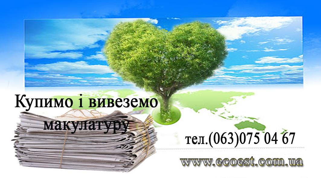Макулатура технічні умови составление и оформление акта о выделении к уничтожению документов и дел